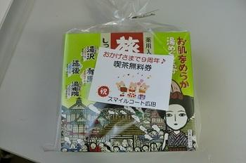 入浴剤&無料券.jpg