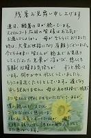 大塚さんお手紙.jpg