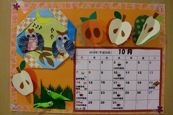 カレンダー10-7.jpg