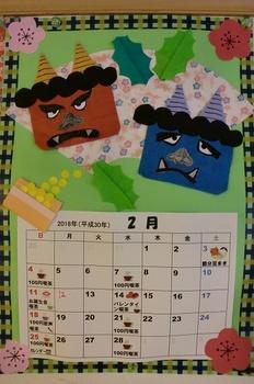 カレンダー2月.jpg