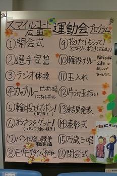 運動会 ポスター.jpg